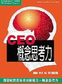 CEO概念思考力