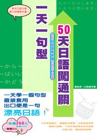 一天一句型,50天日語闖通關!