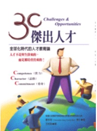 3C傑出人才 :  Competence(實力), Character(品格), Commitment(委身) /