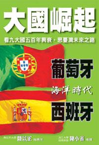 大國崛起:葡萄牙西班牙:海洋時代