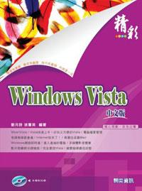 精彩Windows Vista中文版 /
