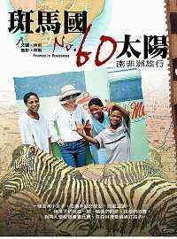 斑馬國No.60太陽 :  南非洲旅行 /