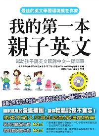 我的第一本親子英文 : 幫助孩子說英文就跟說中文一樣簡單