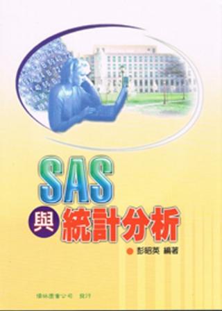 SAS與統計分析 /