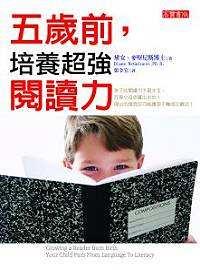五歲前,培養超強閱讀力 /