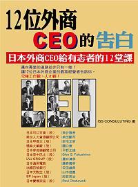 12位外商CEO的告白:日本外商CEO給有志者的12堂課