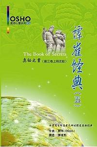 譚崔經典(五) (奧秘之書第三卷上冊改版)