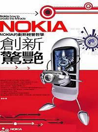 Nokia創新驚豔:Nokia的創新經營哲學