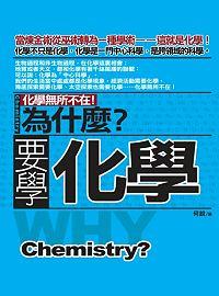 為什麼要學化學