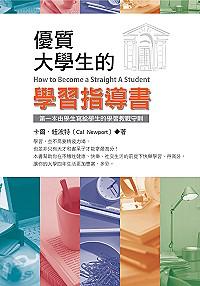 優質大學生的學習指導書 :  第一本由學生寫給學生的學習教戰守則 /