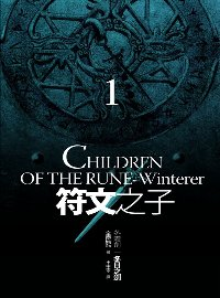 符文之子 :  冬霜劍 : Children of the rune : winterer /
