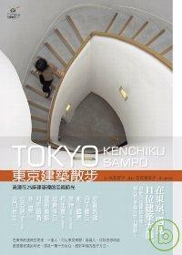 東京建築散步:流連在25座建築裡的幸福時光