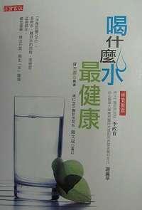 喝什麼水最健康
