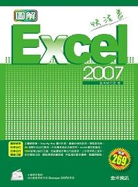 圖解Excel 2007快活書 /