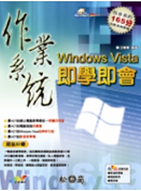 作業系統Windows Vista即學即會