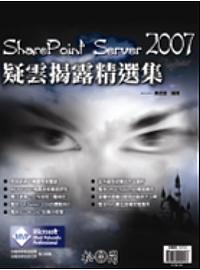 SharePoint Server 2007疑雲揭露精選集