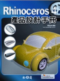Rhinoceros 4產品設...