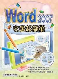 Word 2007文書超簡單 /