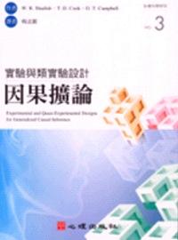 實驗與類實驗設計-因果擴論(附...