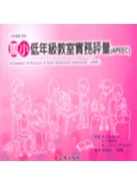 國小低年級教室實務評量(APEEC) /