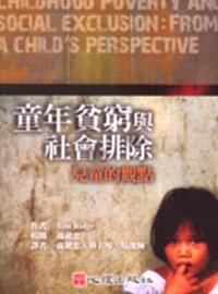 童年貧窮與社會排...
