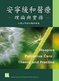 安寧緩和醫療:理論與實務