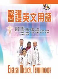 醫護英文用語