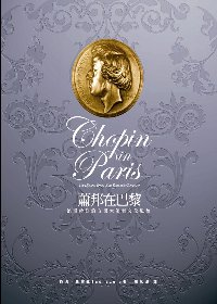蕭邦在巴黎 :  浪漫時期的音樂大師與文化風貌 = Chopin in Paris: the life and times of the romantic composer /