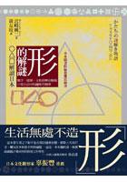 形的解謎:      解讀日本