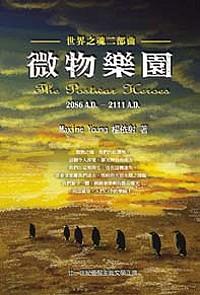 微物樂園 :  世界之魂二部曲 = The postwar heroes 2086 A.D.-2111 A.D /