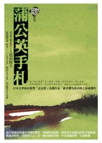 常野物語系列:蒲公英手札
