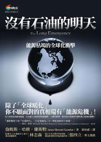沒有石油的明天 :  能源枯竭的全球化衝擊 /