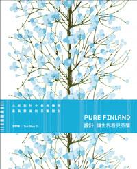 設計讓世界看見芬蘭