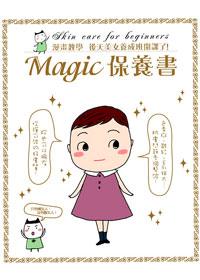 Magic保養書:漫畫教學後天美女養成班開課了