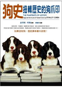 狗史 : 扭轉歷史的狗爪印