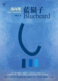 藍鬍子 /
