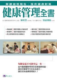 健康管理全書:解讀健檢報告.提供健康對策