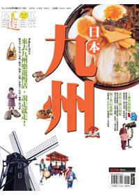 日本九州 =  KYUSHU /