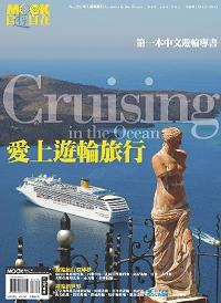 愛上遊輪旅行 =  Cruising in the ocean /
