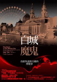 白城魔鬼:奇蹟與謀殺交織的博覽會