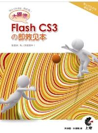 大躍進Flash CS3の即效見本