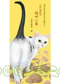 一個你從未見過的奇幻國度 :  NEARGO貓城小事 /