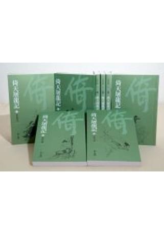 倚天屠龍記(共8冊)新修文庫版*套書不分售*