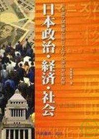 日本留學試驗總合科目と大學小論文對應教材:日本政治.經濟.社會