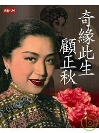 奇緣此生顧正秋 /