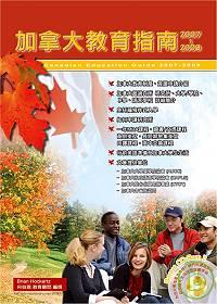 加拿大教育指南.  Canadian education guide 2007-2009 /