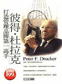 打造管理品牌第一高手:彼得.杜拉克