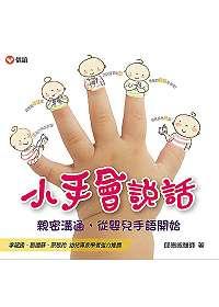 小手會說話 :  親密溝通,從嬰兒手語開始 /