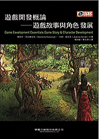 遊戲開發概論 :  遊戲故事與角色發展 = Game development essentials: game story & character development /