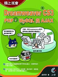 碼上就會:Dreamweaver CS3、PHP、My SQL與AJAX